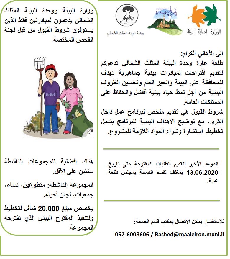 وحدة البيئة تدعوكم لتقديم اقتراحات لمبادرات بيئية جماهرية تهدف للمحافظة على البيئة