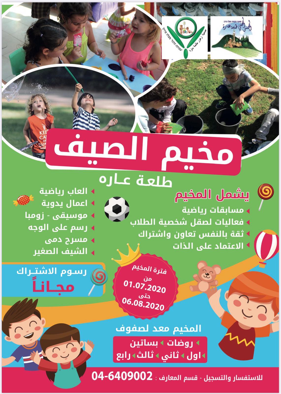 إعلان بخصوص المخيم الصيفي
