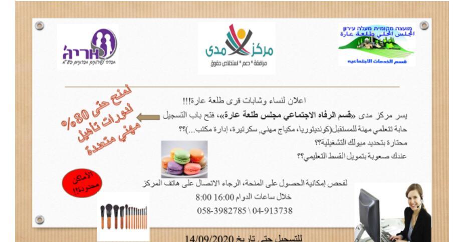إعلان لنساء وشابات قرى طلعة عارة