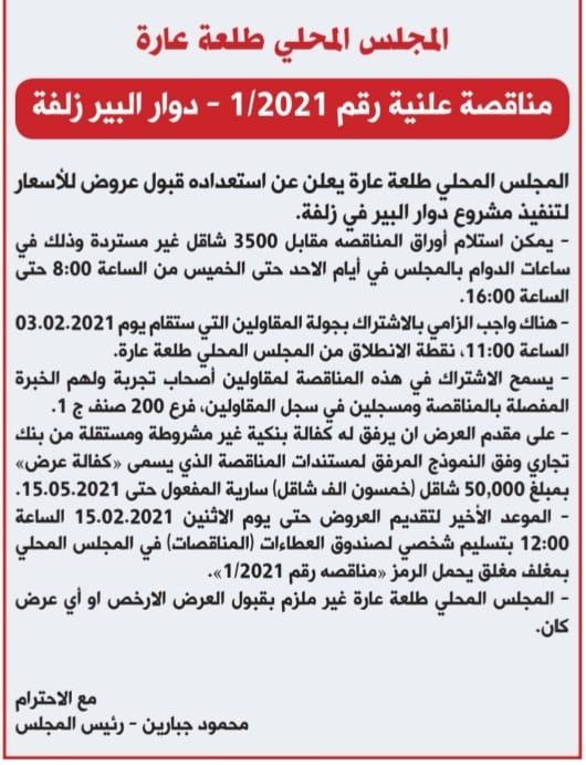 مناقصة علنية رقم 1/2021 - دوار البير زلفة