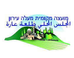 بيان صادر عن المجلس المحلي طلعة عارة بعد احداث العنف المؤسفة الاخيرة في وسطنا العربي.